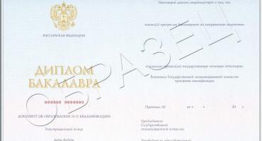 Главная ria Карьера Результат диплом государственного образца который котируется на рынке