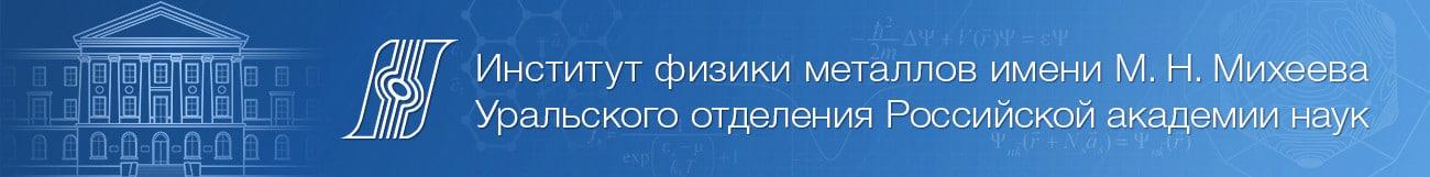 institut_fiziki_metallov