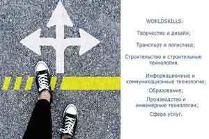 Индивидуальная траектория обучения: выбираем профиль подготовки